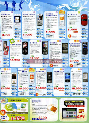 DM書: [中華電信手機優惠DM]神腦國際。970401