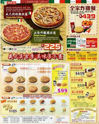 拿波里pizza 優惠 - 拿波里pizza 優惠  - 快熱資訊 - 走進時代