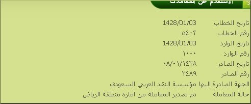 مدونة عن أمارة منطقة الرياض خدمة الاستعلام الآلي