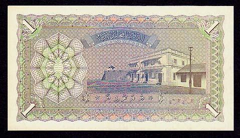 Maldives banknotes paper money currency Maldivian rufiyaa banknote
