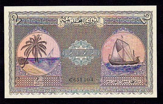 Maldives banknotes paper money 2 rufiyaa note bill