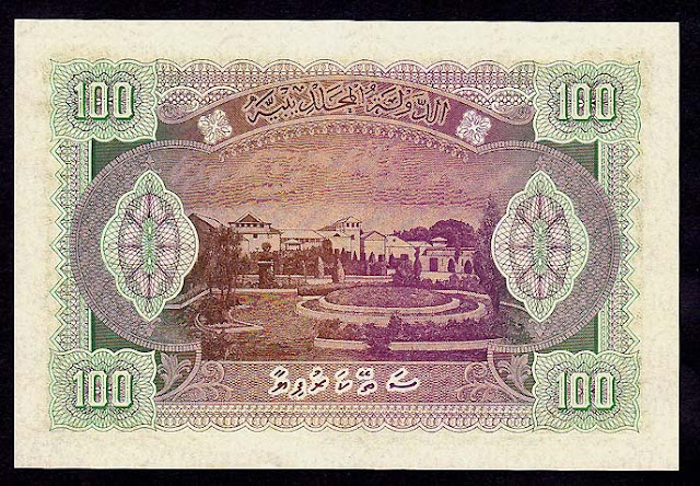 Maldives Rufiyaa 100 Rupee Paper Money
