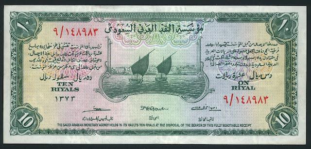 Paper Money currency SAUDI ARABIA Riyals Pilgrims banknote