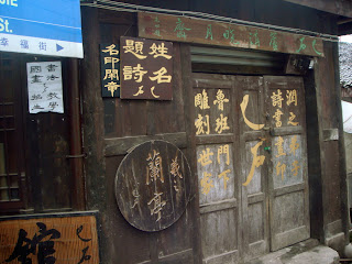 CI QI KOU, AN OLD STREET IN CONGQING, CHINA