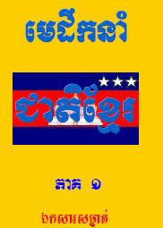 មេដឹកនាំជាតិខ្មែរ (Khmer Leaders)