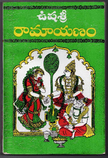 Ushasri ramayanam mp3 free download.