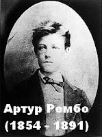 Артур Рембо | ПРВО ВЕЧЕ