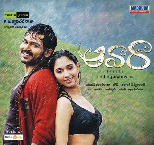 LyricsinTelugu Telugu Songs Lyrics Awara Nee Yadalo Naaku Telugu Extraordinary Oye All Chudaku Padipothau Love Quotations