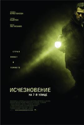 Vanishing on 7th Street Film