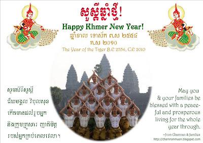 ChamnanMuon.com: Khmer New Year