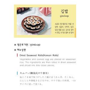 Comic Artist needed to globalize Korean food  Paid Job  - Seoul Eats
