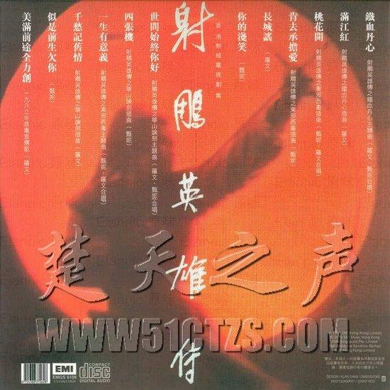 電影與歌隨想誌: 我的至愛廣東大碟