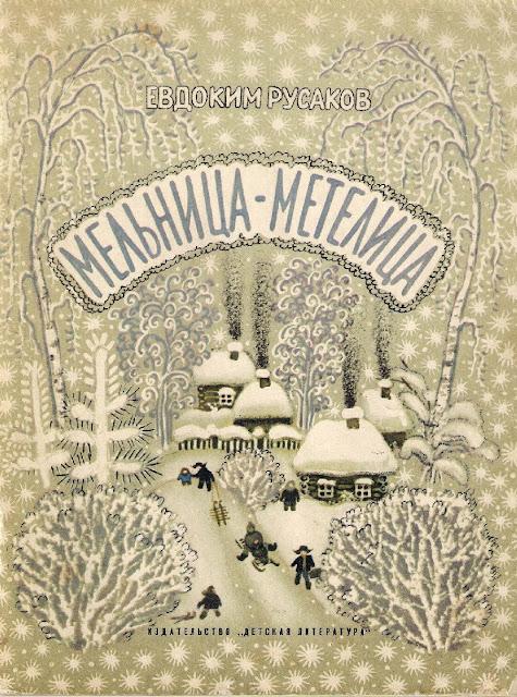 Windmill-blizzard Evdokim Rusakov Elizaveta Vasnetsova