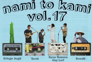 nami to kami vol. 17