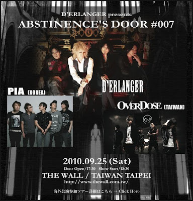 D'ERLANGER presents【ABSTINENCE'S DOOR #007】