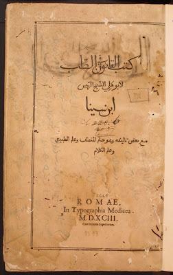 Pendidikan Islam 1223 SPM: Ibn Sina Tokoh Perubatan