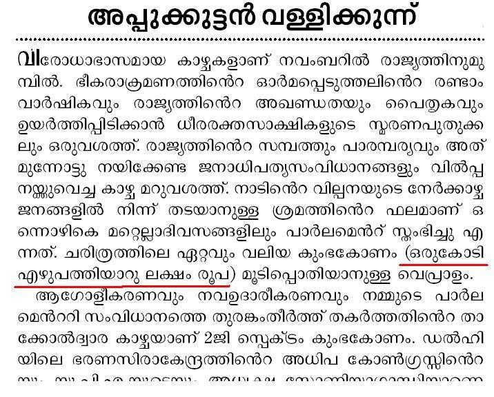 Malayala Manorama Epaper Today  VT Thomas, cartoonist and creator of