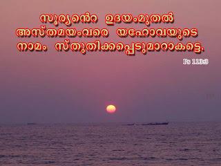 Malayalam Wallpaper: Bible Verses in Malayalam
