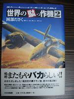 そうだ!飛行機本を読もう。: 世...