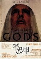 漫談棧: 人不獻祭,神就殺人!──美國眾神《小說》