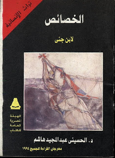 الخصائص لابن جني الهيئة المصرية العامة للكتاب