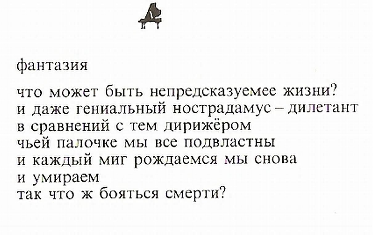 Texts In Russian Mainly Poetry 79