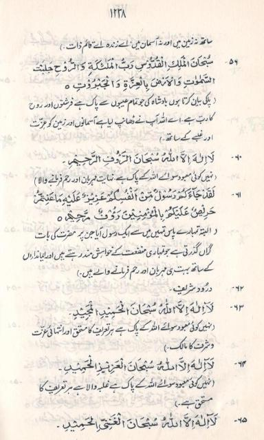 Best Chota Munh Bari Baat Meaning In Urdu - Bella Esa
