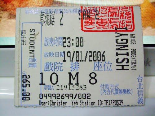 電影票根: 16-20