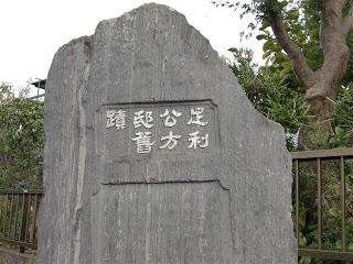 鎌倉公方屋敷跡碑
