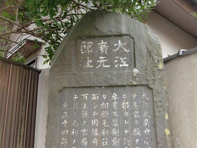 大江広元邸跡碑