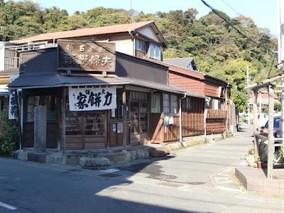 鎌倉坂ノ下・力餅家