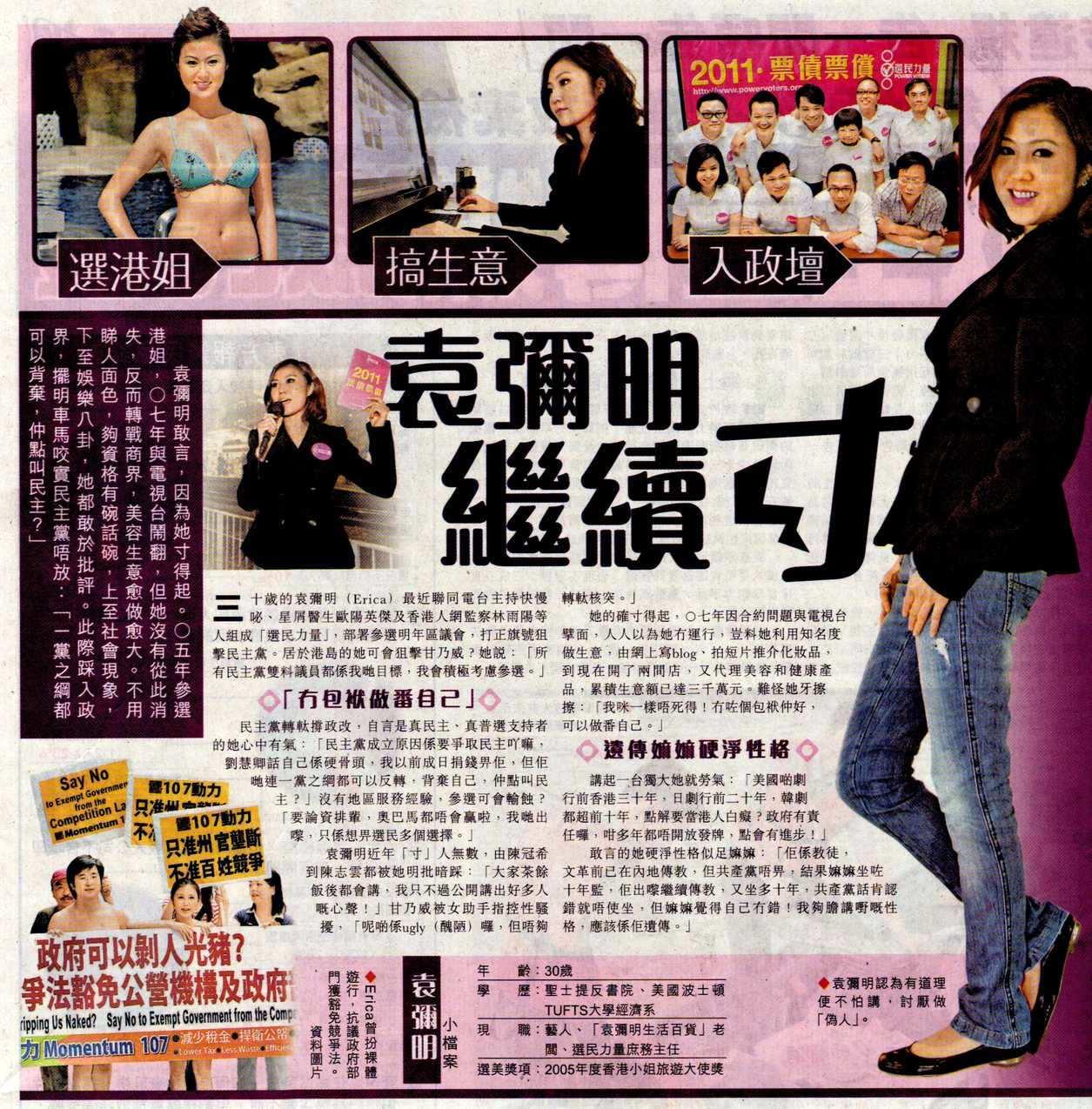 *~~袁彌明 Erica's blog~~*: 十一月 2010