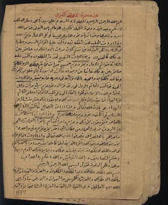 تحميل كتاب الأسرار الربانية في مجربات الإمامية pdf