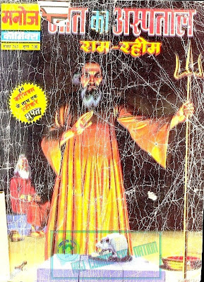 Manoj comics collection - Neeshu com