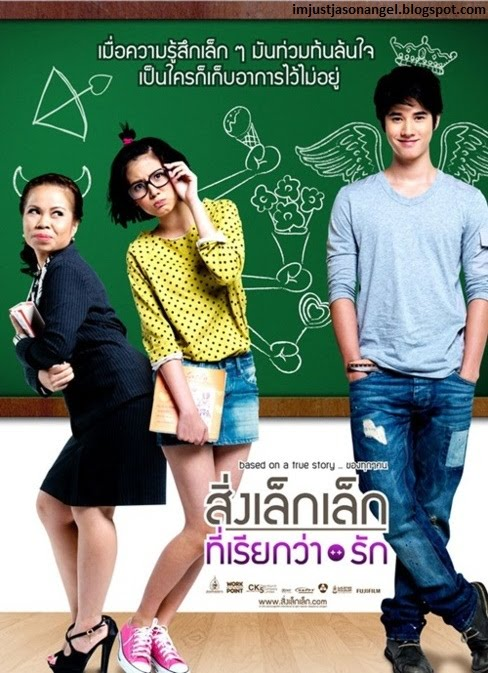 التايلندي First Love Little Thing