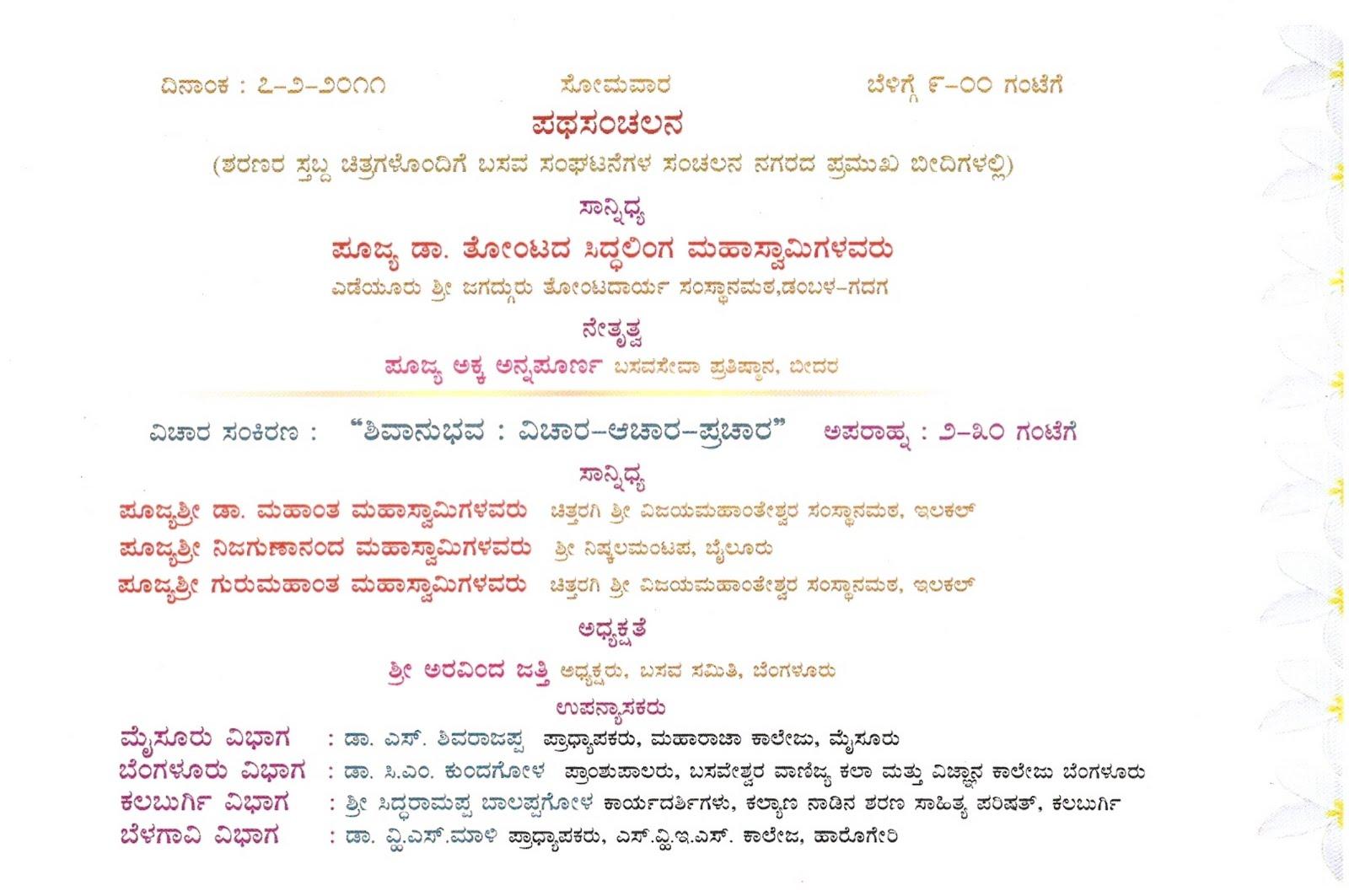 10 Sample Invitation Card For Griha Pravesh Card Sample