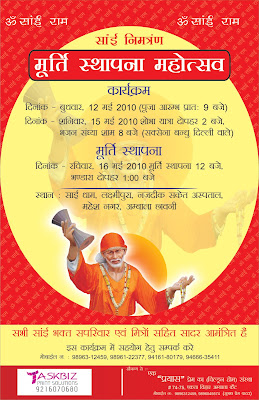 Invitation - Sai Baba Murti Sthapna In Ambala