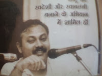 May 2009 Quote for Shri Rajiv Dixit