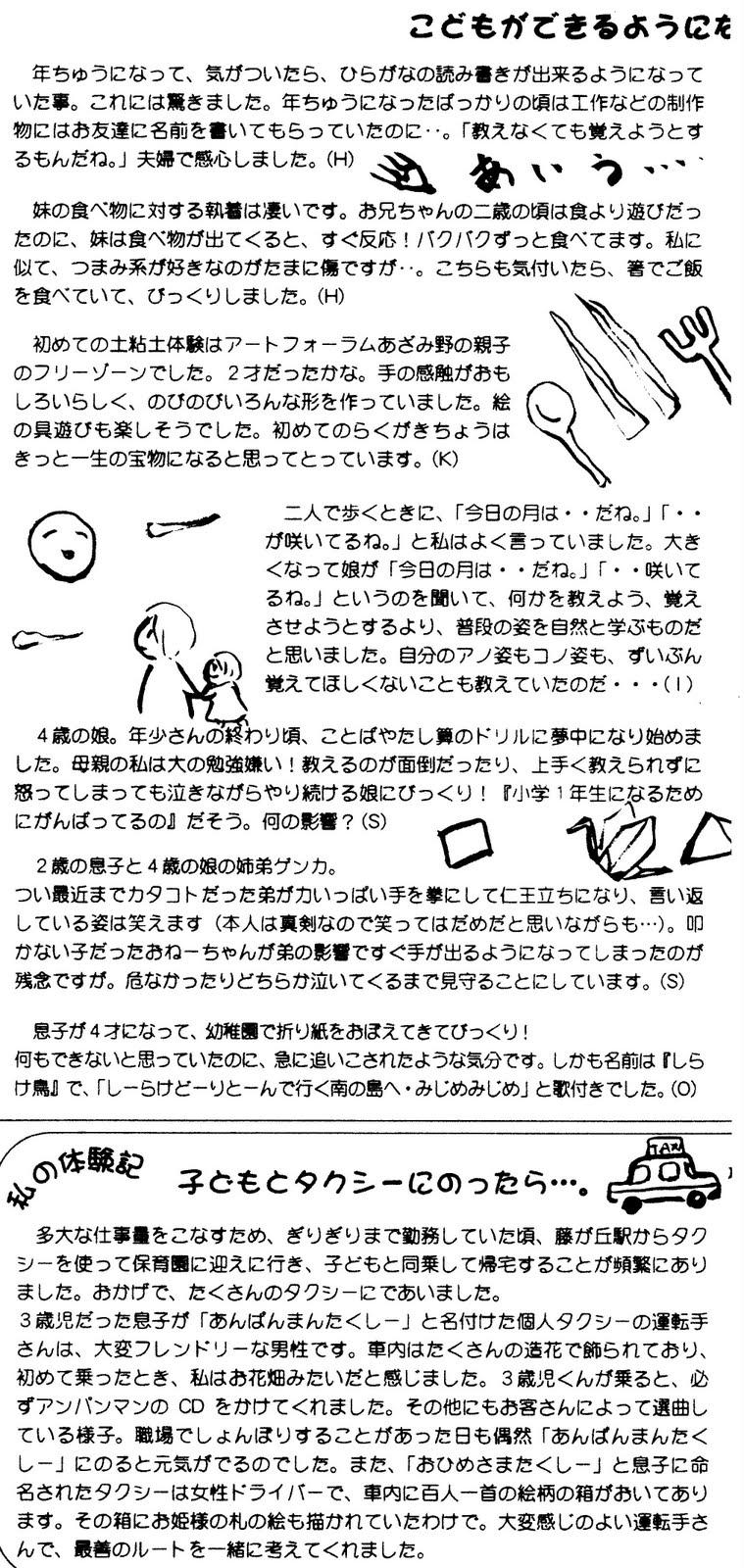 親と子のつどいの広場 ぴよぴよ: ぴよぴよ通信10月号