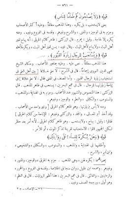 Bukti scan kitab Sahabat Nabi -Imam Hambali – Imam Syafii bertawassul dan bertabarukp
