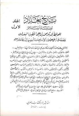 Bukti scan kitab Sahabat Nabi -Imam Hambali – Imam Syafii bertawassul dan bertabaruk5