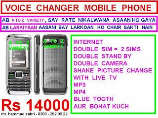 Mobile Entertenment: VOICE CHANGER MOBILE PHONE