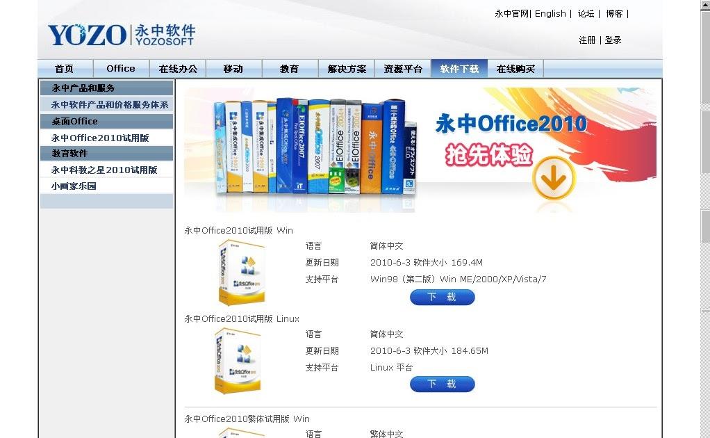 我的這一班2: EIOffice 2010(Yozo Office 2010)下載處