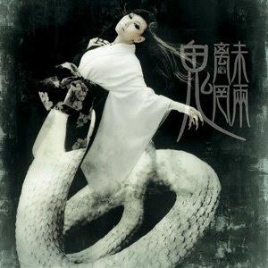 http://3.bp.blogspot.com/_EzUnZo5EOb0/SZ2LbUVKanI/AAAAAAAAASc/2G6Cj8ZJirY/s320/Onmyouza+-+Chimimouryou+-+Cover.jpg