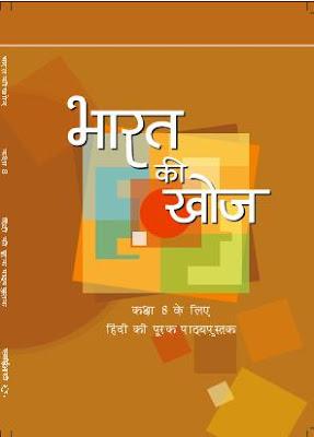 9th Class Chemistry Book free of punjab Textbook board Pdf
