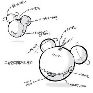 Disney had iRiver make it for retail sale in Korea and for