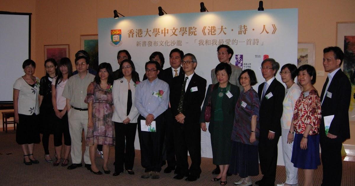 香港文學活動2007訪寫計劃(香港藝術發展局資助): 《港大‧詩‧人》07年10月4日新書發佈文化沙龍 新詩朗誦會