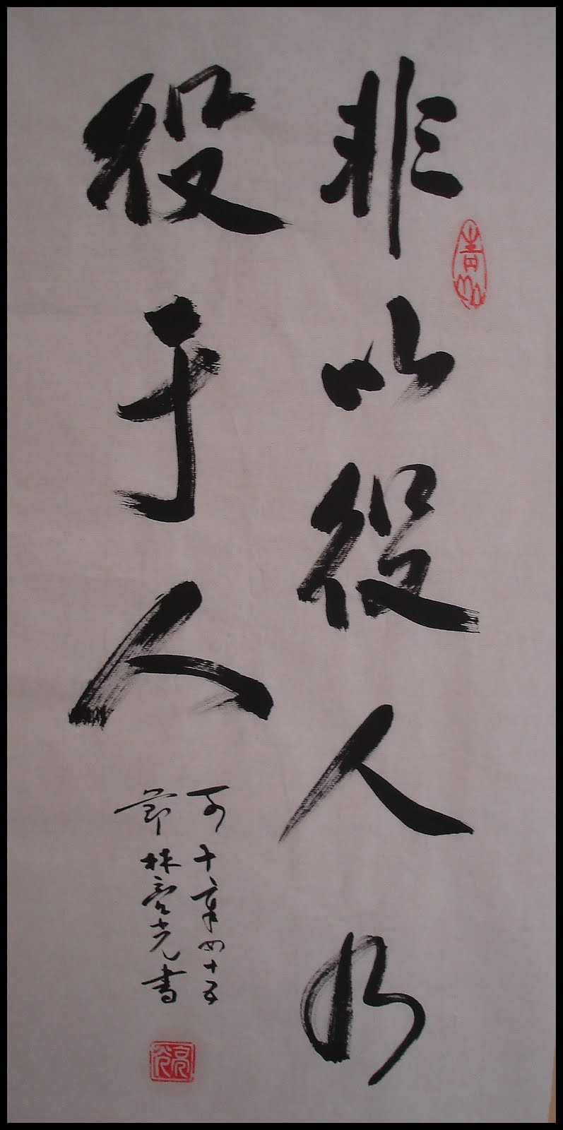 .. xPressions here & there ..: Chinese Calligraphy
