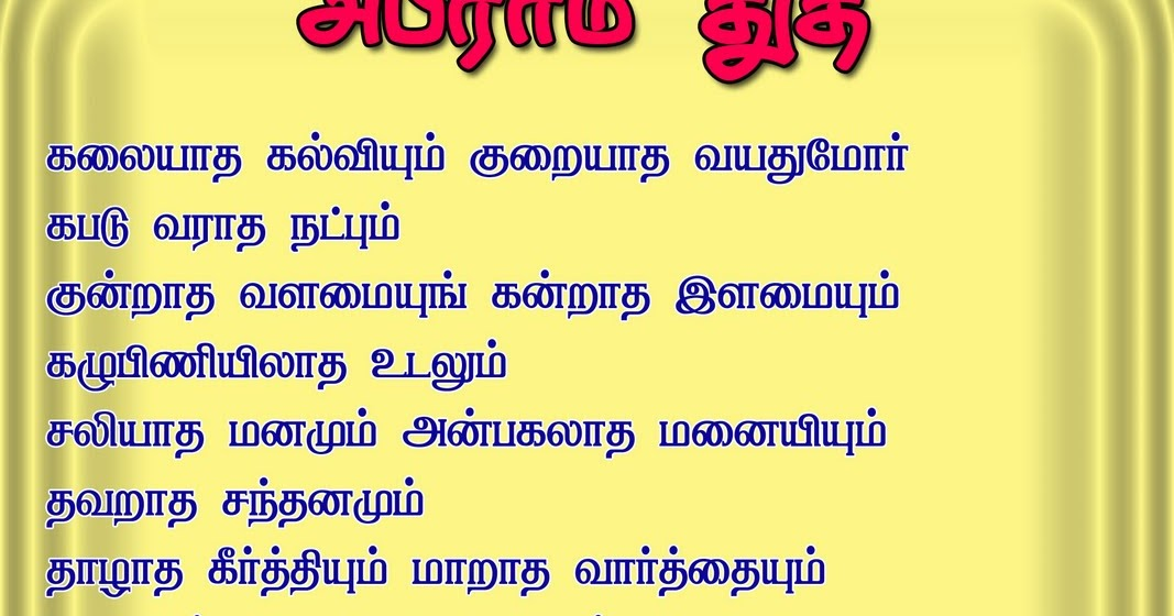 Learn astrology in tamil download music