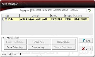 Software Asrar Al-Mujahidin